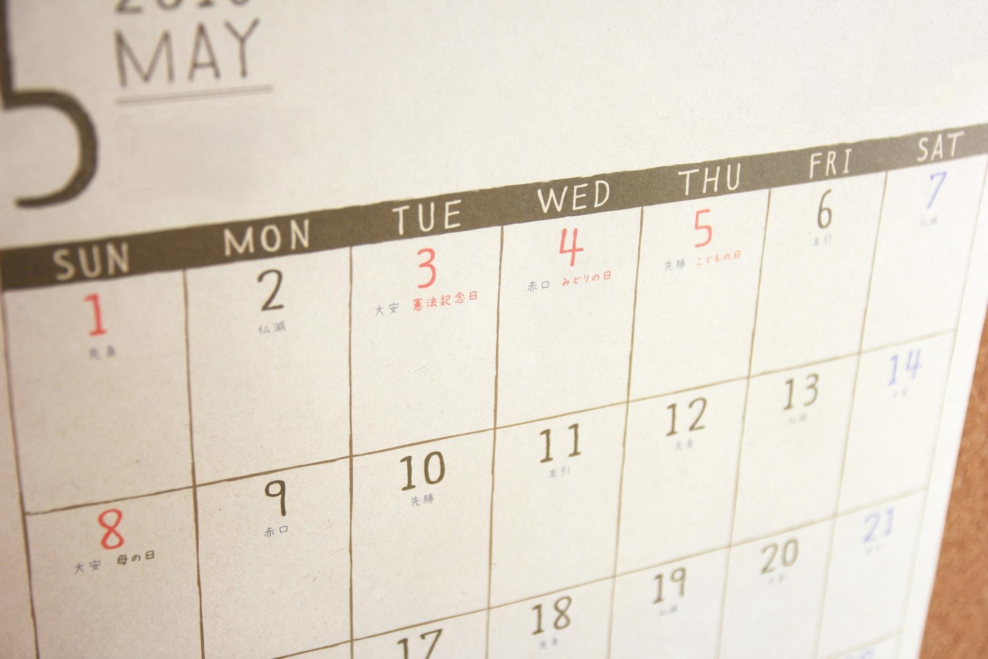 【季節の妊活】ゴールデンウイークの過ごし方で妊活の成功率が変わる!