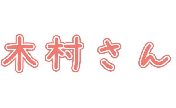 妊活ジンクス木村さんの画像